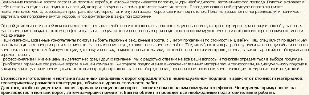 Ворота секционные подъемные цена в Протвино